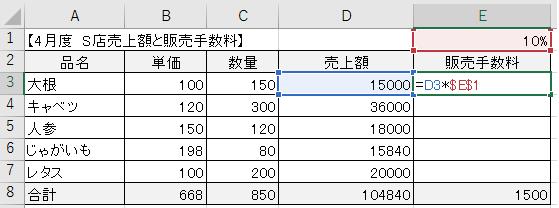 数式をコピーしたときに計算式がくずれないようにする方法-5