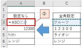 文字を半角から全角または全角から半角に変換する方法-4