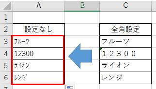 文字を半角から全角または全角から半角に変換する方法-6