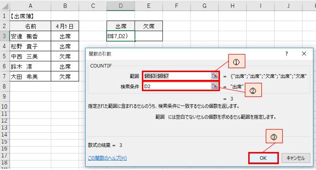 条件に合うデータの個数を数える計算式-3