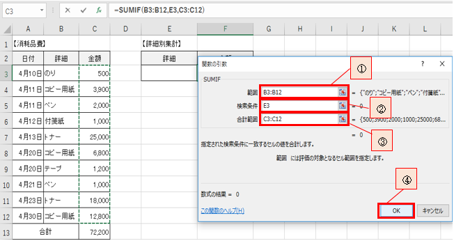 条件に合うデータを合計する計算式-4