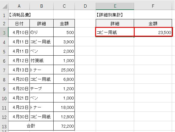 条件に合うデータを合計する計算式-5