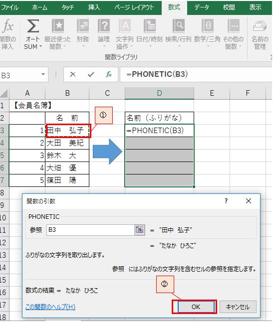漢字にふりがなを別セルに表示させる方法-2