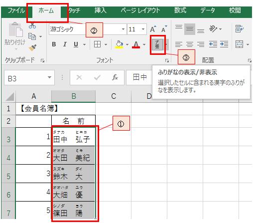 漢字にふりがなを表示する方法-2