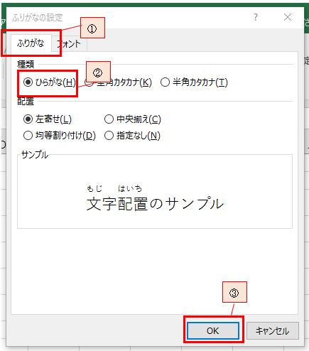 漢字にふりがなを表示する方法-4