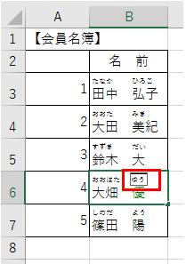 漢字にふりがなを表示する方法-9