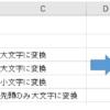 英字を小文字・大文字・先頭のみ大文字に変換する方法