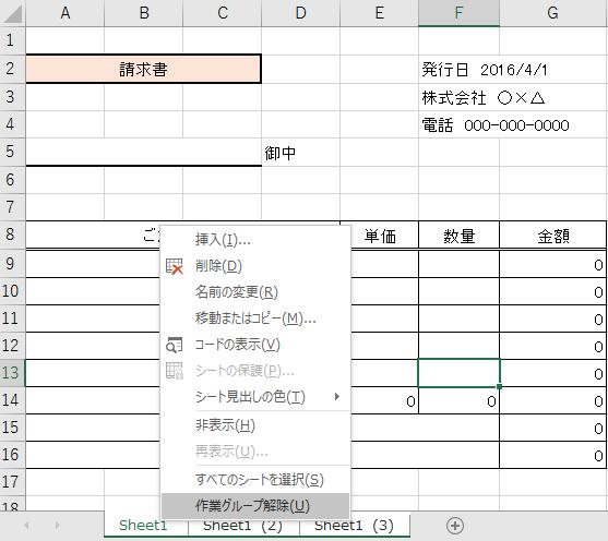複数のシートにある表を一度に更新する-6