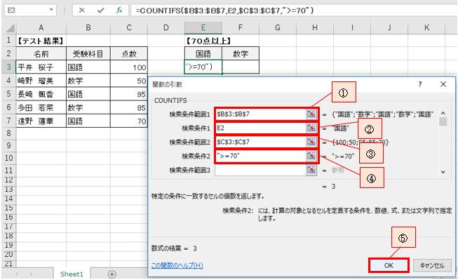 複数の条件に合うデータの個数を数える計算式-2