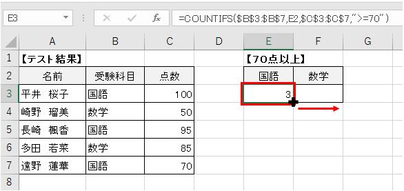 複数の条件に合うデータの個数を数える計算式-3