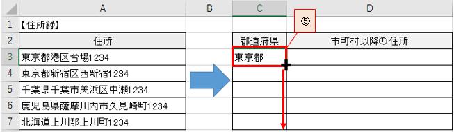 都道府県・市町村が1つのセルに入っている場合に、都道府県と市町村のセルを分ける方法-3