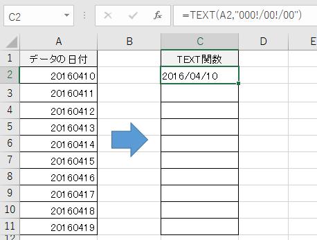 8桁の数字を日付に変換する方法-2
