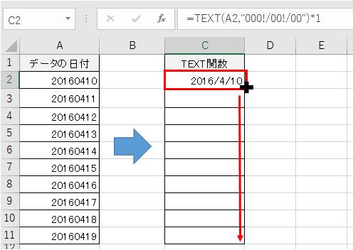 8桁の数字を日付に変換する方法-5